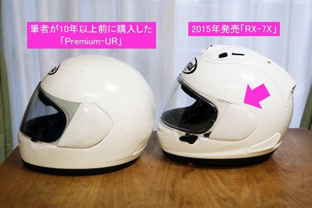 筆者がこれまで使っていたモデル(左)より、「RX-7X」はシールドの取付部が下がっていることがわかる