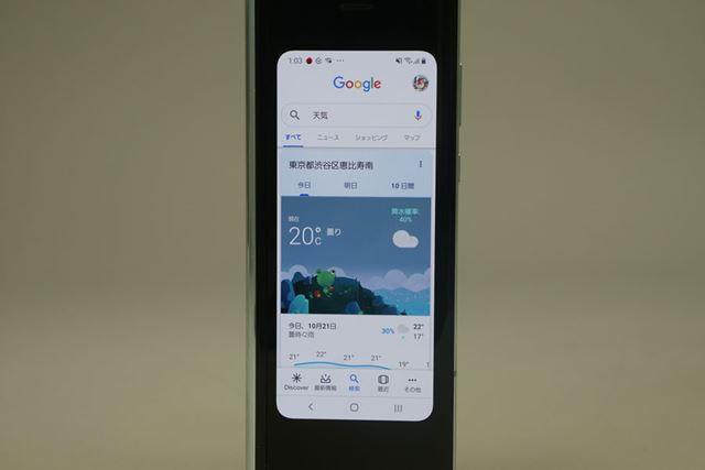 クローズ時に表面となるカバーディスプレイでも、通常のスマートフォンとしてのフル機能を使うことができる