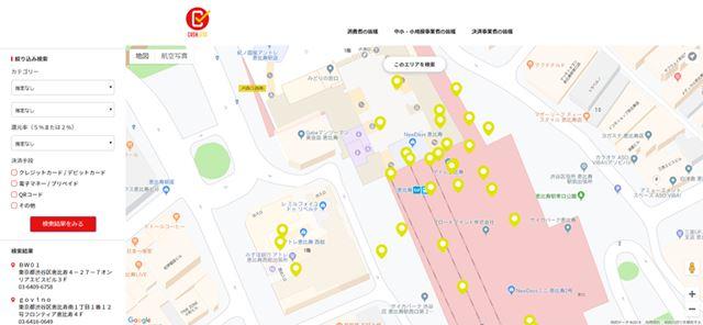 JR恵比寿駅近辺でポイント還元事業の対象の店舗を検索