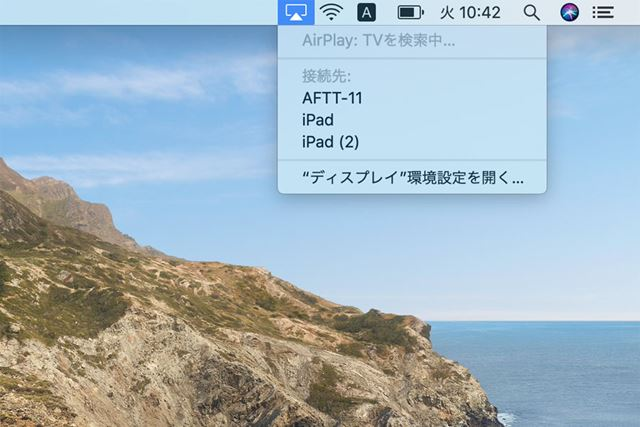 AirPlayを有効にしていると、接続先にiPadが表示される