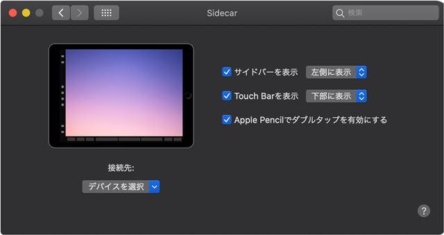 Sidecarの設定画面