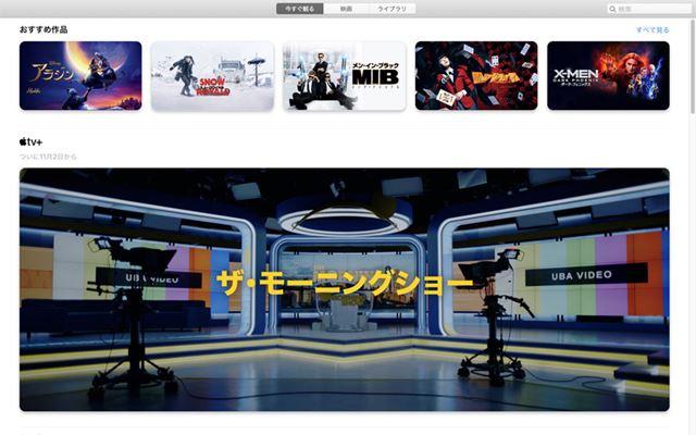 Apple TVには11月2日からはじまる「Apple TV+」のバナーが大きく表示されている