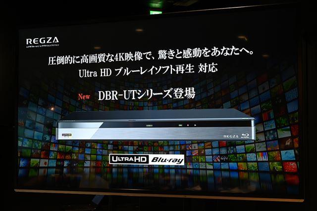 レグザブルーレイ新モデル「DBR-UT9」シリーズ