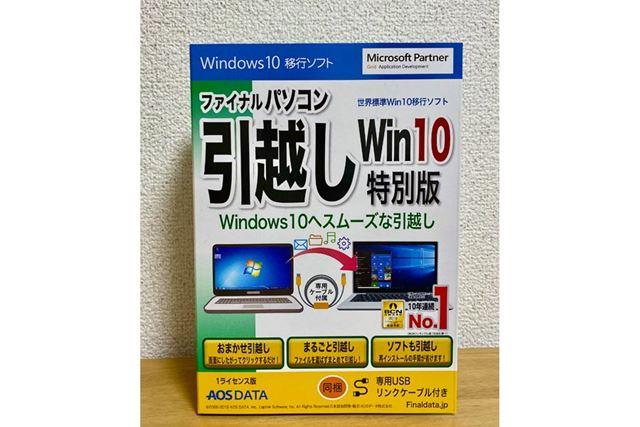 ファイナルパソコン引っ越し Win10特別版 専用リンクケーブル付き