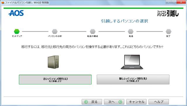 「古いパソコン(移行元)」を選択して「次へ」をクリック