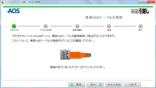 両方のパソコンに専用USBリンクケーブルを接続する