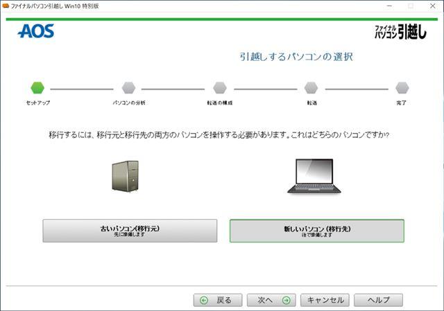 「新しいパソコン(移行元)」を選択して「次へ」をクリック