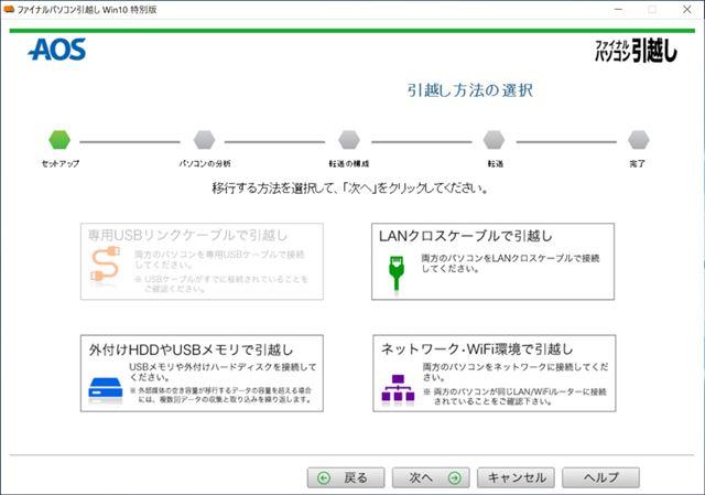 Windows 7側で選んだのと同じ方法を選択して「次へ」をクリック