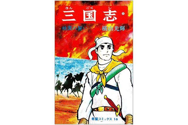(C)横山光輝/潮出版社