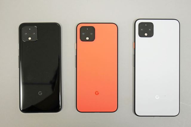 左からブラック、オレンジ(Pixel4)、ホワイト(Pixel 4 XL)