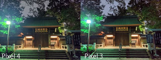 「Pixel 4」と「Pixel 3」の「夜景モード」作例比較