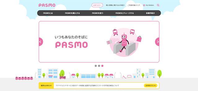 正式名称はなく、通称「PASMOのロボット」。