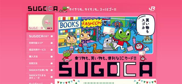 公式キャラクターは見ためどおりの「かえるくん」画像はSUGOCA公式サイトより