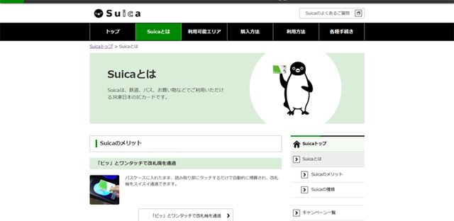 キャラクターはペンギン。正式名称は特に決まっていないそう(画像はSuica公式サイトより)