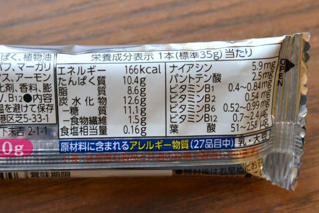 カロリー166kcal、糖質11.1g。1gあたりのプロテイン量は約0.30g