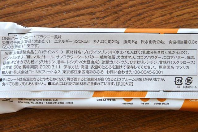 カロリー220kcal、糖質1g。1gあたりのプロテイン量は約0.33g。ホエイたんぱくを含有しています