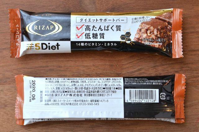 パッケージにはライザップのロゴが輝きます。ダイエット気分も高まりそう