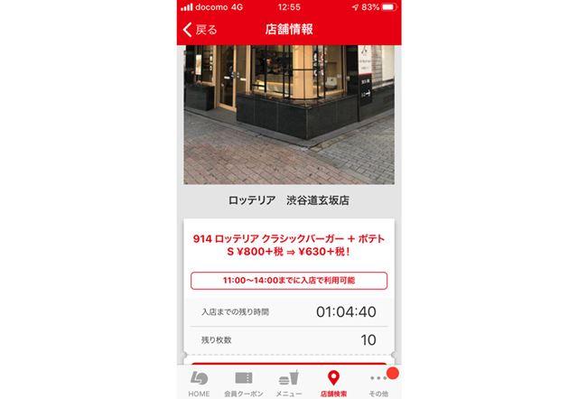 アプリ上で、現在地の近くで使える時限クーポンを探すことができます