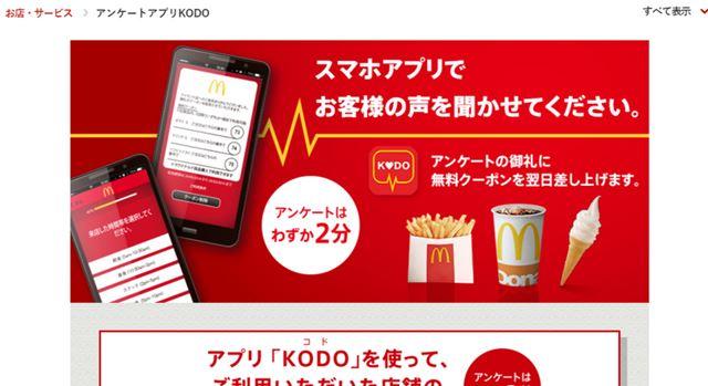 アンケートアプリ「KODO」。画像はマクドナルド公式サイトより