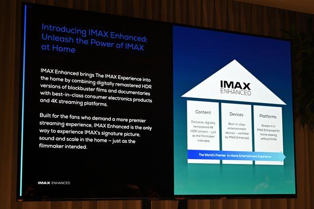 IMAX Enhancedプログラムの概要
