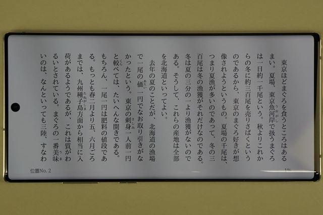 白の背景で電子書籍を表示させてみたが、全般的にクリアな発色で明るい色の表示にすぐれている
