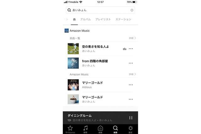 音楽アプリの操作性は完成度高し。音楽配信サービスの横断検索対応が特徴