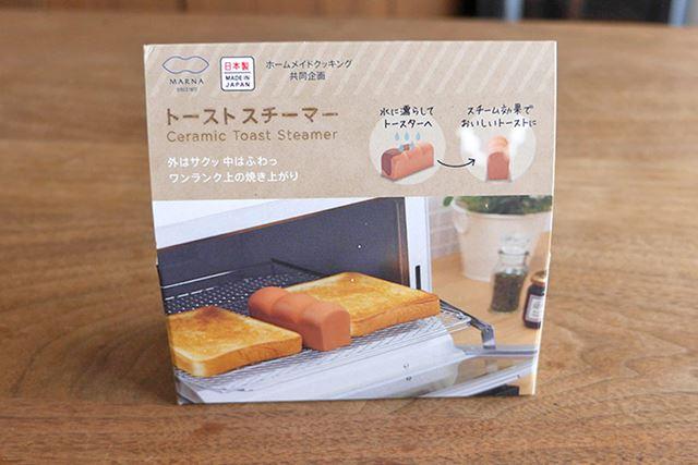 「トーストスチーマー」!