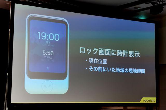 わざわざスマートフォンを取り出さずに、日本と旅先の時間を確認することができる