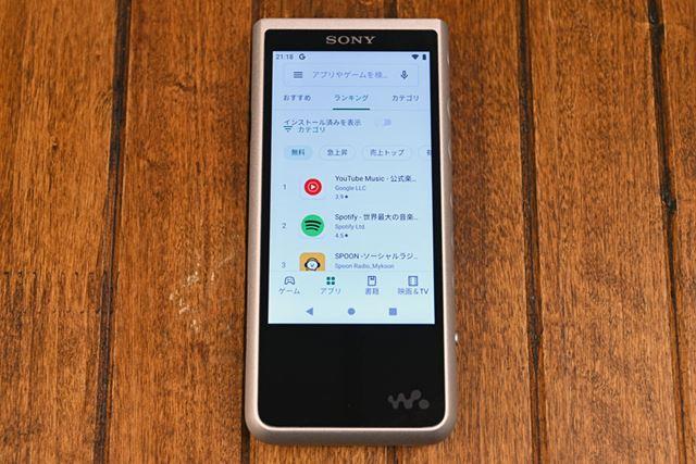 Google Playに対応しており、各種音楽ストリーミングサービスアプリもインストール可能だ