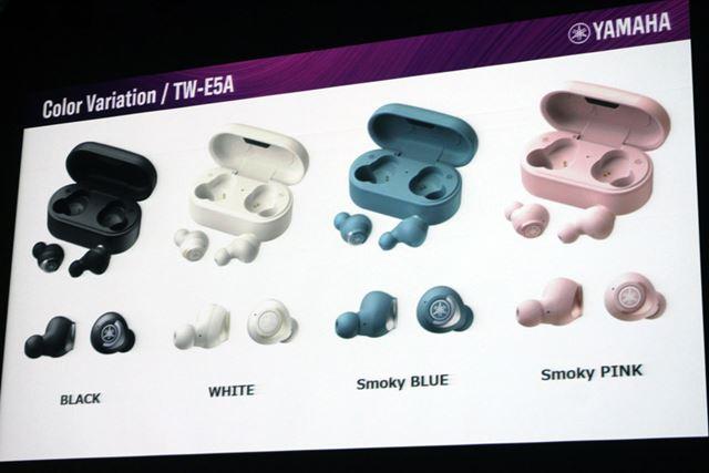 ブラックとホワイトのほか、「Smoky BLUE」「Smoky PINK」を含む4色展開の「TW-E5A」