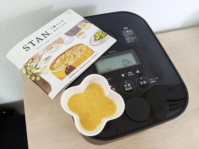 我が家では離乳食メニューを搭載する「STAN炊飯器」が神家電になりました