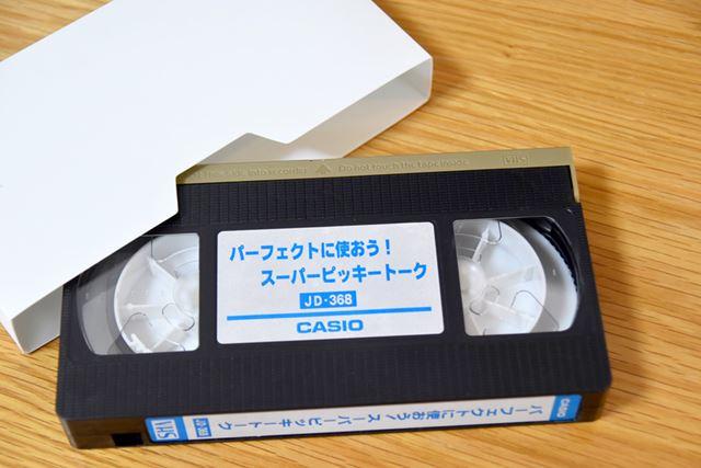 使い方を説明するVHSビデオ。今でいうところの、YouTubeでの動画解説のようなもの?