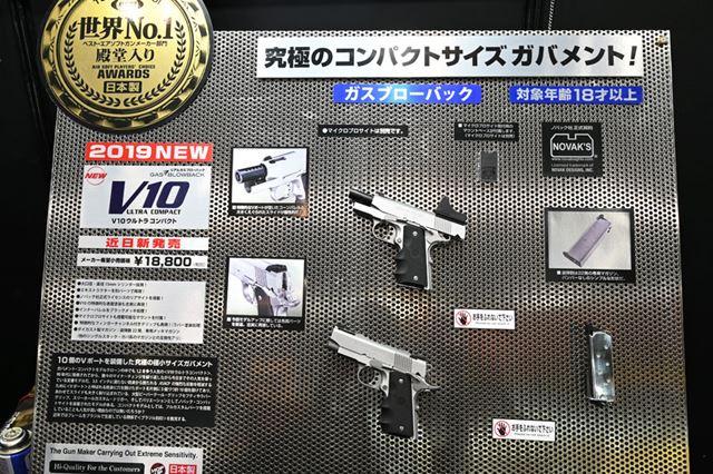 近日発売予定の「V10 ULTRA COMPACT」。価格は18,800円(税別)