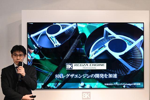 8Kレグザエンジンを解説するR&Dセンター オーディオビジュアル技術開発部 部長の山内氏