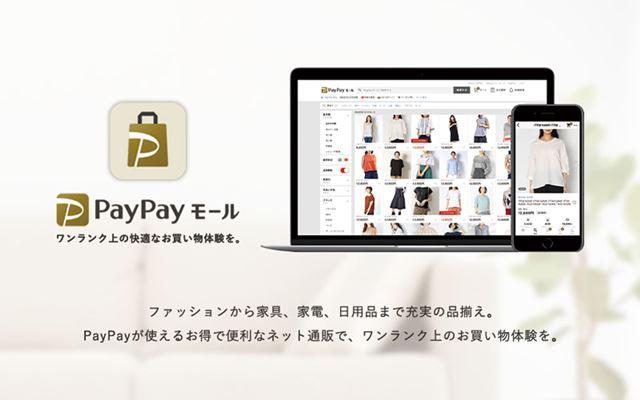 PayPayモールは高級感を感じるデザインで統一されています。(画像提供:Yahoo! JAPAN)