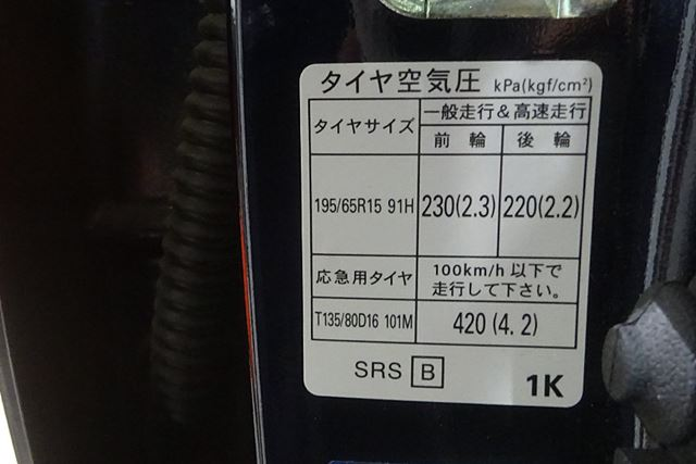 その車両の空気圧規定値は、運転席側のドアを開けると表示があり確認できます
