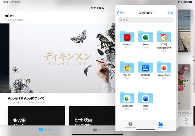 Slide Over下部のバー部分を右または左方向へフリックすると、アプリが切り替わる