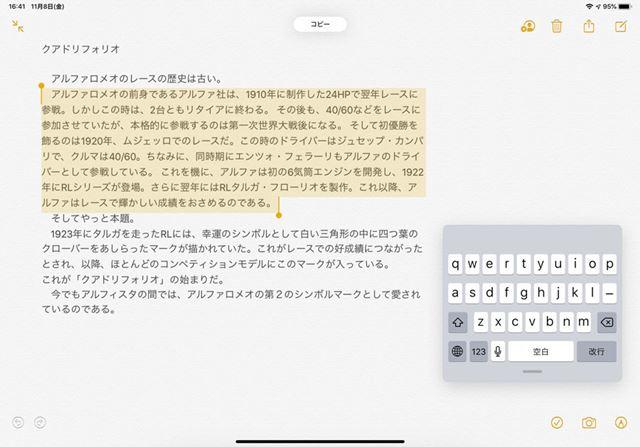 ジェスチャーで操作した場合、画面上部中央に実行した操作名が表示される
