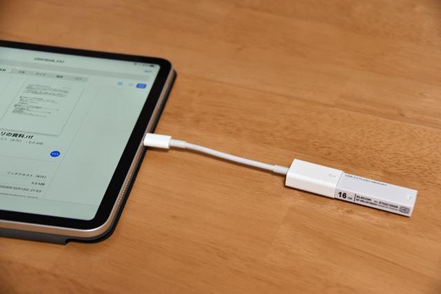 「USB-C - USBアダプタ」を使ってUSBメモリーを接続する