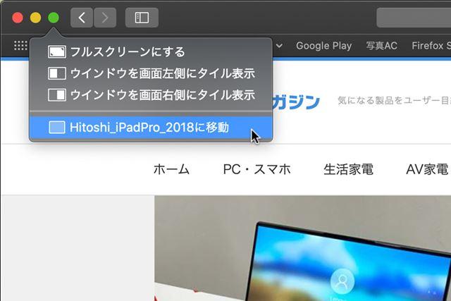 緑色のフルスクリーンボタン上にマウスカーソルを移動し、表示されるメニューからiPadに移動する