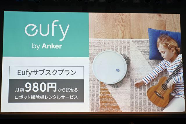 月額料金でロボット掃除機をレンタルできる「Eufyサブスクプラン」も来年1月からスタート