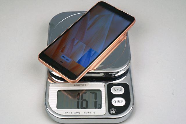 デジタルスケールで計測した重量はカタログスペック値通りの167g