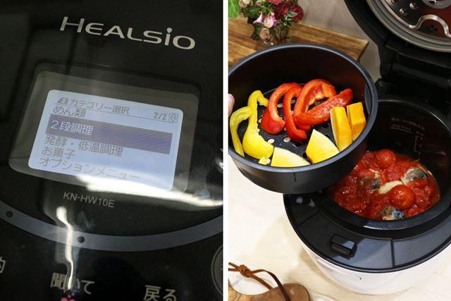蒸し野菜とトマト煮込みという異なる料理も、同時に仕上がります