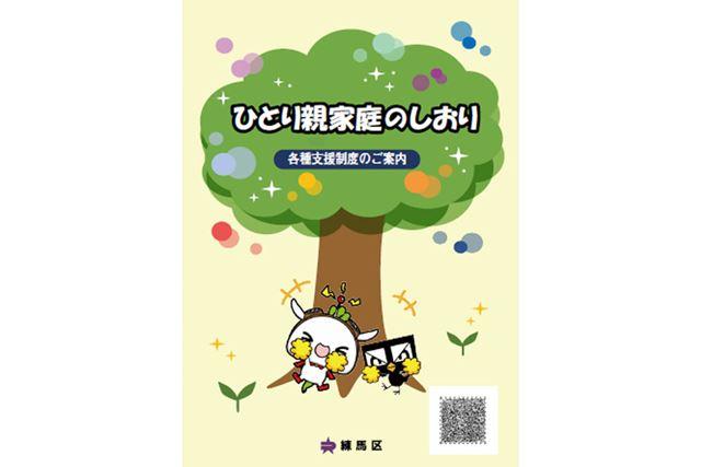 東京都練馬区が発行する「ひとり親家庭のしおり」(練馬区公式ホームページから引用)