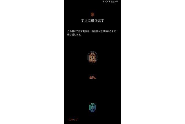 ディスプレイ下部(写真の青い指紋部分)に指を添えると端末をアンロックする画面内指紋認証