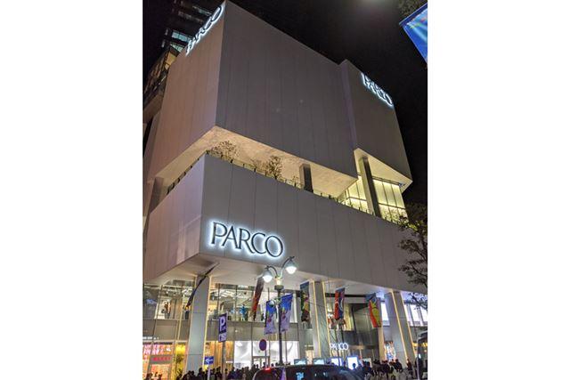 渋谷、公園通りの一角にドドンとそびえ立つ「渋谷PARCO」