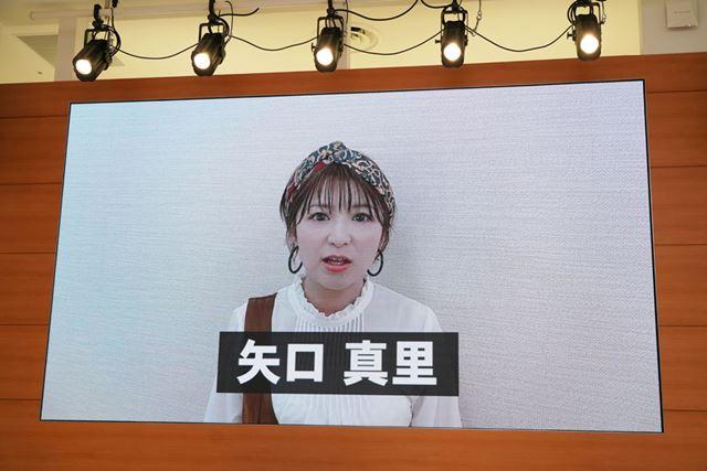 日本eスポーツリーグのオフィシャルサポーターを務める矢口真里さんからのビデオレターの上映