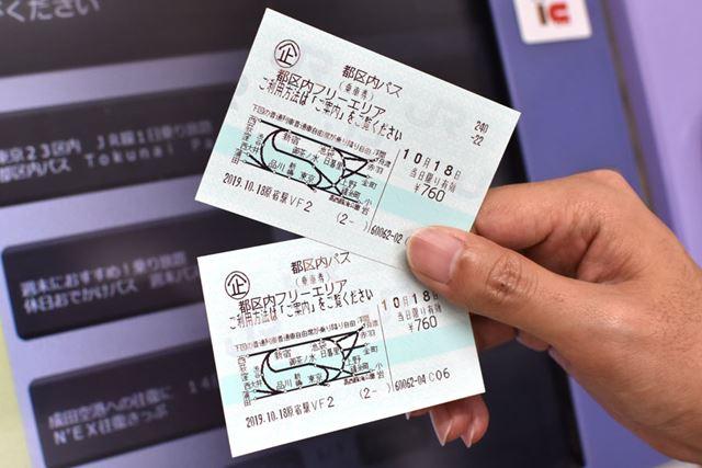 原宿駅の券売機で「都区内パス」を購入