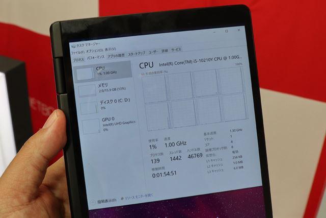 Core i5-1021Y のベースクロックは1.0GHz。4コア8スレッドで高い処理性能が期待できる