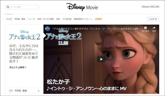 アニメーション映画として史上最高の世界興行収入を記録した「アナと雪の女王2」
